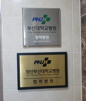박창호안과 개원100일 기념 [협력병…